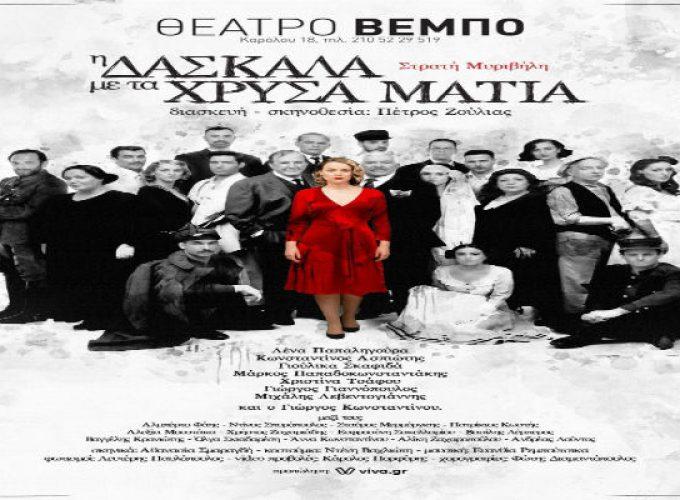 Αεροπορικές Εκδρομές Ευρώπη Θεατρική παράσταση Η Δασκάλα με τα χρυσά ματιά Εκδρομές στην Ελλάδα με Πούλμαν – Αεροπορικές Εκδρομές Ευρώπη